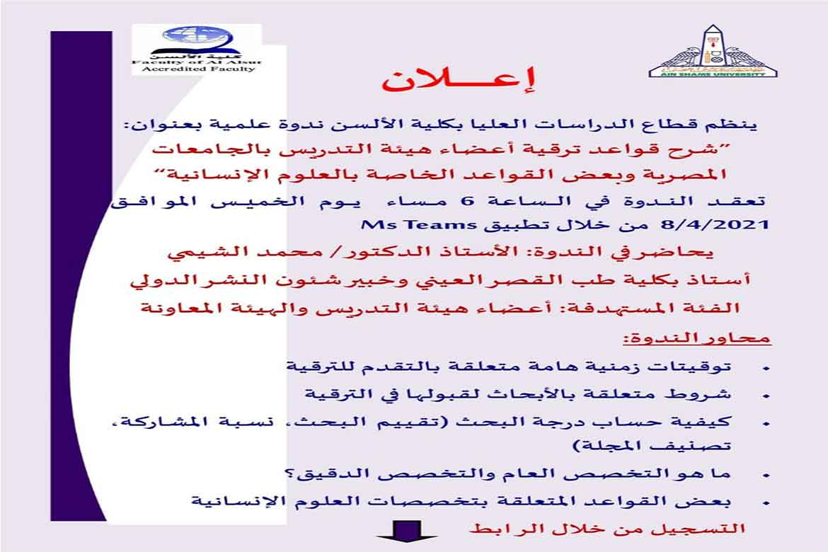 Seminar on the rules for the promotion of faculty staff in Egyptian universities