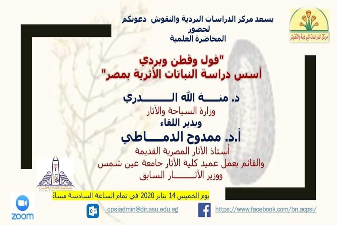 Next Thursday, the first scientific lectures of the Papyrus Studies Center at Ain Shams University in the new year