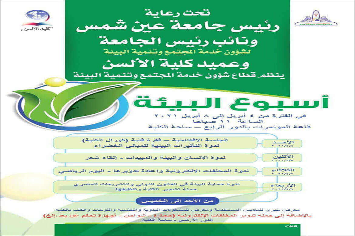 The start of the Environment Week in the Faculty of Al-Asun